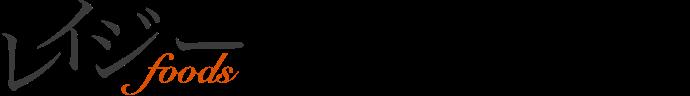 レイジーフーズ株式会社